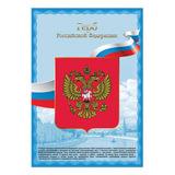 Плакат с государственной символикой «Герб РФ», А3, мелованный картон, фольга, BRAUBERG (БРАУБЕРГ)