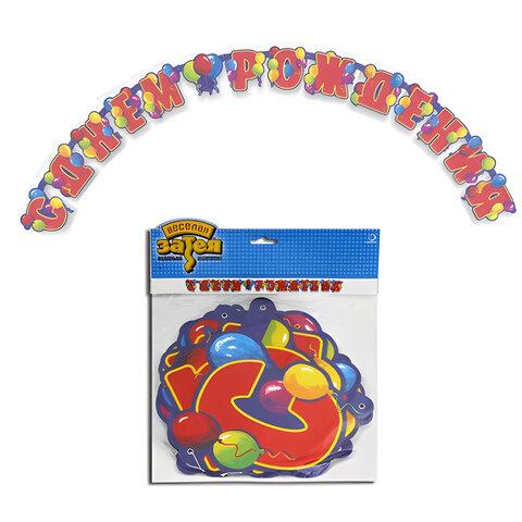 Праздничная гирлянда-буквы «С ДНЕМ РОЖДЕНИЯ» (шары), длина 240 см, в упаковке с европодвесом