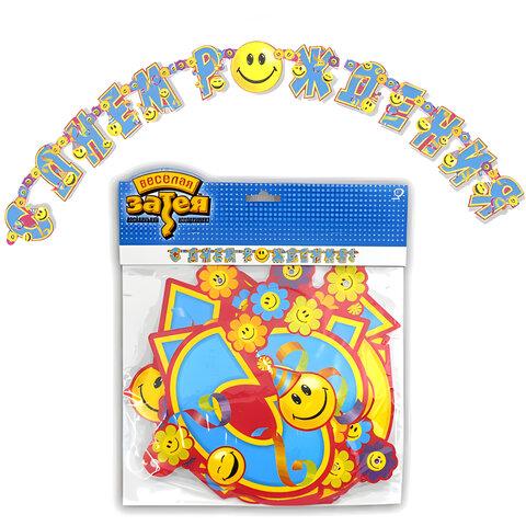 Праздничная гирлянда-буквы «С ДНЕМ РОЖДЕНИЯ» (улыбки), длина 225 см, в упаковке с европодвесом