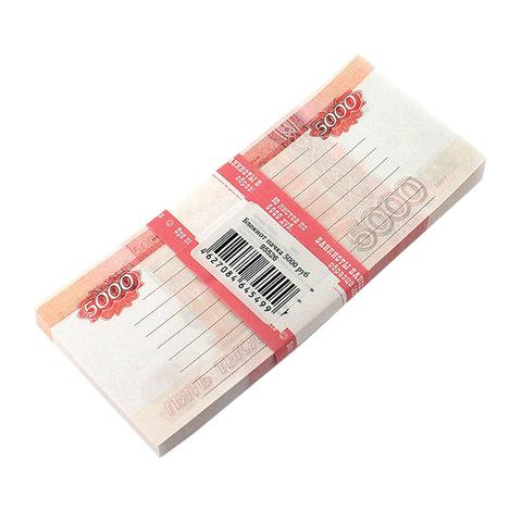 Блок для записей «5000 рублей», проклеенный, 16×7×1 см