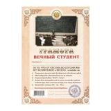 Грамота Шуточная «Вечный студент», А4, мелованный картон