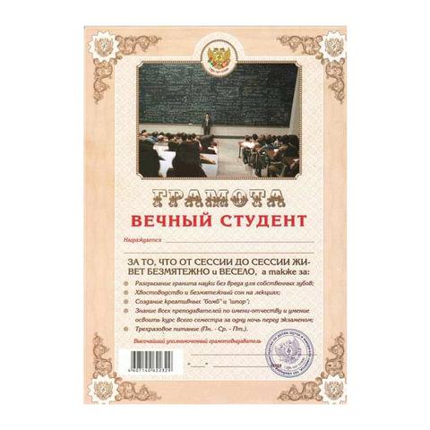 """Грамота Шуточная """"Вечный студент"""", А4, мелованный картон"""
