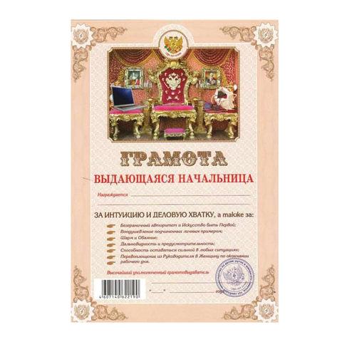 "Грамота Шуточная ""Выдающаяся начальница"", А4, мелованный картон"