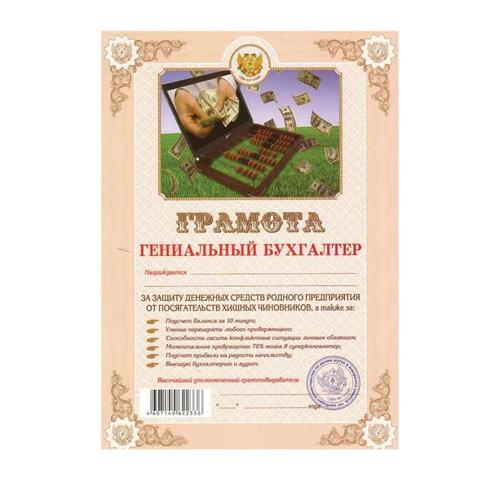 Грамота Шуточная «Гениальный бухгалтер», А4, мелованный картон