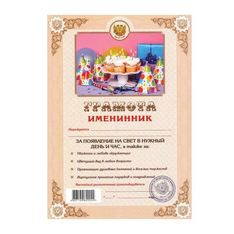 """Грамота Шуточная """"Именинник"""", А4, мелованный картон"""