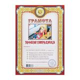 Грамота Шуточная «Лучшая сотрудница», А4, мелованный картон