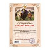 Грамота Шуточная «Лучший учитель», А4, мелованный картон