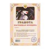 Грамота Шуточная «Настоящая женщина», А4, мелованный картон