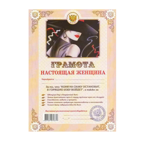 "Грамота Шуточная ""Настоящая женщина"", А4, мелованный картон"