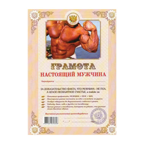 Грамота Шуточная «Настоящий мужчина», А4, мелованный картон