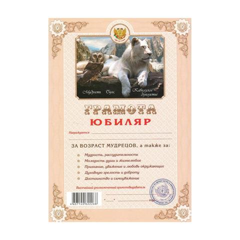 "Грамота Шуточная ""Юбиляр"", А4, мелованный картон"