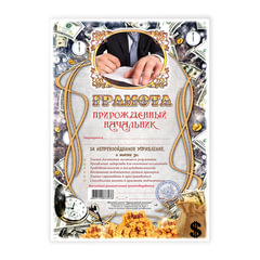 Грамота Шуточная «Прирожденный начальник», А4, мелованный картон