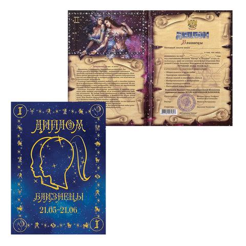 Диплом «Знаки зодиака», «Близнецы», формат А5, ламинированный