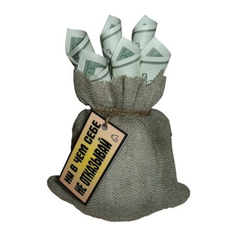 """Сувенир мешочек с деньгами №2 """"Ни в чем себе не отказывай"""", непрозрачный"""