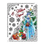 Украшение для окон и стекла декоративное «Снегурочка с корзинкой», 30×38 см, ПВХ