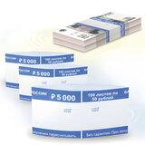Бандероли кольцевые, комплект 500 шт., номинал 50 руб.