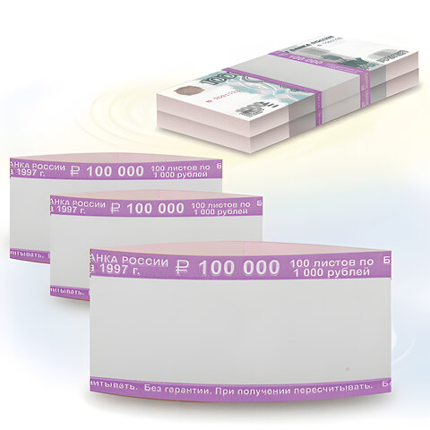 Бандероли кольцевые, комплект 500 шт., номинал 1000 руб.