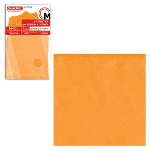 Салфетка для оптики, мебели ОФИСМАГ, микрофибра, 30×30 см, оранжевая
