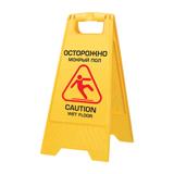 Знак «Осторожно! Мокрый пол!» ЛАЙМА «Проф» пластиковый, 62×30 см