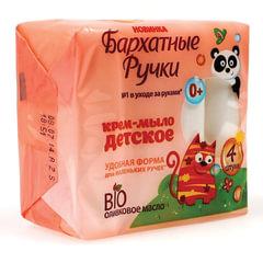 Мыло-крем туалетное детское 50 г х 4 шт., БАРХАТНЫЕ РУЧКИ «Оливковое масло»
