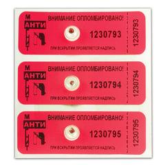 Пломбы самоклеящиеся номерные «АНТИМАГНИТ», для счетчиков, комплект 100 шт., 66 мм х 22 мм, красные
