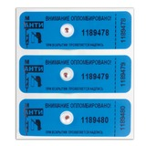 Пломбы самоклеящиеся номерные «АНТИМАГНИТ», для счетчиков, комплект 100 шт., 66 мм х 22 мм, синие
