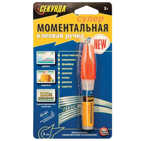 """Клей моментальный """"Секунда"""", 3 г, с клеевой ручкой, многоразовый, герметичный, блистер"""