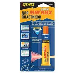 Клей специальный «Секунда», 15 мл, для мягких пластиков, блистер с европодвесом