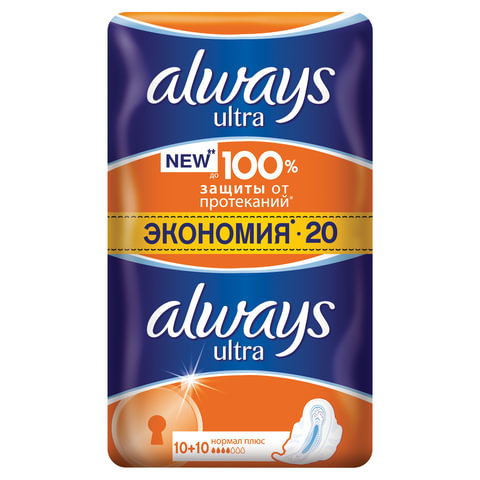 """Прокладки женские гигиенические ALWAYS (Олвейс) """"Ultra Normal Plus"""", 20 шт., ароматизированные"""