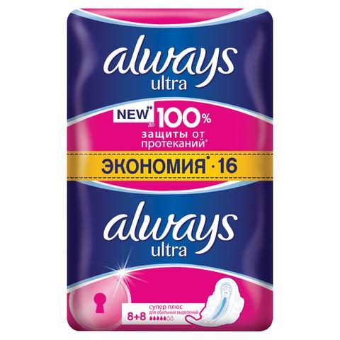 """Прокладки женские гигиенические ALWAYS (Олвейз) """"Ultra Super Plus"""", 16 шт., ароматизированные"""