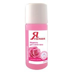 Жидкость для снятия лака 100 мл, Я САМАЯ, без ацетона, витаминный комплекс, розовое масло