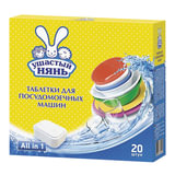 Средство для мытья посуды в посудомоечных машинах УШАСТЫЙ НЯНЬ, 20 шт., таблетки