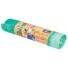 Мешки для мусора 35 л, комплект 20 шт., рулон, ПНД, с завязками, 50×56 см, 13 мкм, YORK AZUR, зеленые