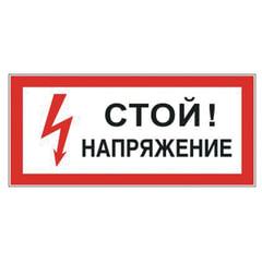 Знак электробезопасности «Стой! Напряжение», прямоугольник, 300×150 мм, самоклейка