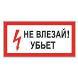 Знак электробезопасности «Не влезай! Убьет», прямоугольник, 300×150 мм, самоклейка