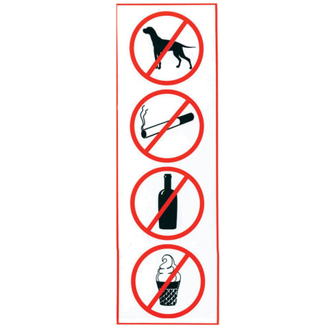 """Знак """"Запрещение: курить, пить, есть, прохода с животными"""", прямоугольник, 300х100 мм, самоклейка"""