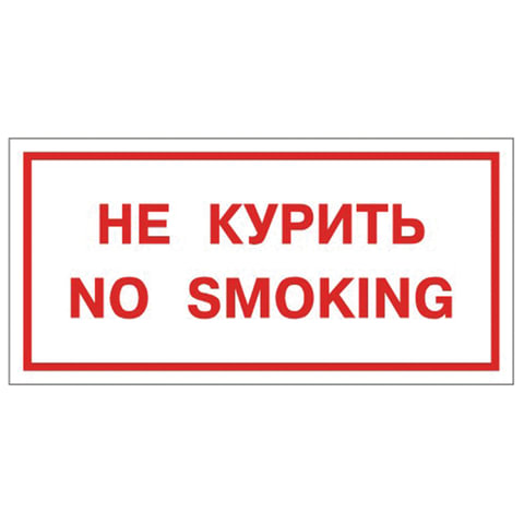 Знак вспомогательный «Не курить. No smoking», прямоугольник, 300×150 мм, самоклейка