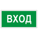 Знак вспомогательный «Вход», прямоугольник, 300×150 мм, самоклейка