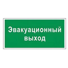 Знак вспомогательный «Эвакуационный выход», прямоугольник, 300×150 мм, самоклейка