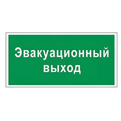 """Знак вспомогательный """"Эвакуационный выход"""", прямоугольник, 300х150 мм, самоклейка"""