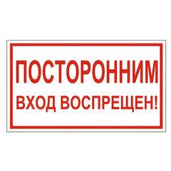 Знак вспомогательный «Посторонним вход воспрещен!», прямоугольник, 300×150 мм, самоклейка