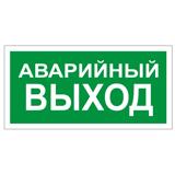 Знак вспомогательный «Аварийный выход», прямоугольник, 300×150 мм, самоклейка