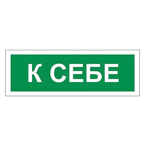Знак вспомогательный «К себе», прямоугольник, 175×60 мм, самоклейка
