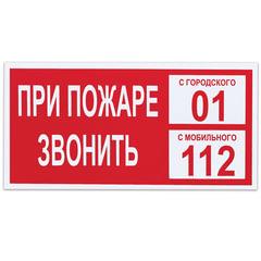 Знак вспомогательный «При пожаре звонить 01», прямоугольник, 300×150 мм, самоклейка