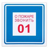 Знак вспомогательный «О пожаре звонить 01», квадрат, 200×200 мм, самоклейка