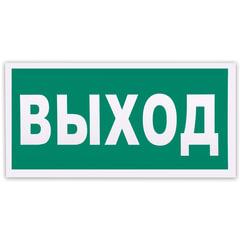 Знак эвакуационный «Указатель выхода», 300×150 мм, самоклейка, фотолюминесцентный