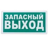 Знак эвакуационный «Указатель запасного выхода», 300×150 мм, самоклейка, фотолюминесцентный