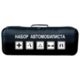 Автомобильный набор универсальный: аптечка, огнетушитель ОП-2, трос усиленный, аварийный знак, сумка