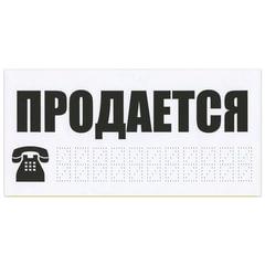 Знак автомобильный «Продается», прямоугольник 300×150 мм, самоклейка, европодвес