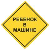 Знак автомобильный «Ребенок в машине», квадрат 150×150 мм, самоклейка, европодвес
